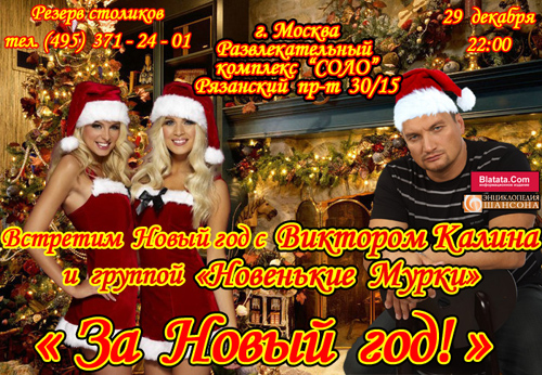 http://kalina-shanson.com/news/images/new_year_2013_web.jpg